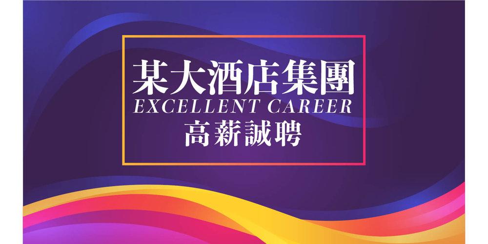某大酒店集團 macau jobscall.me recruitment ad 澳門招聘-01.jpg