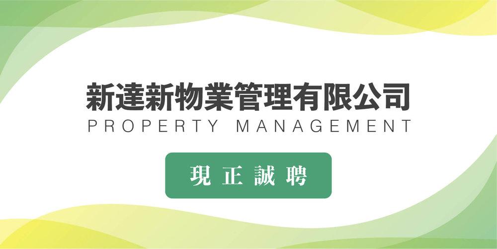 新達新物業管理 macau jobscall.me recruitment ad 澳門招聘-01.jpg