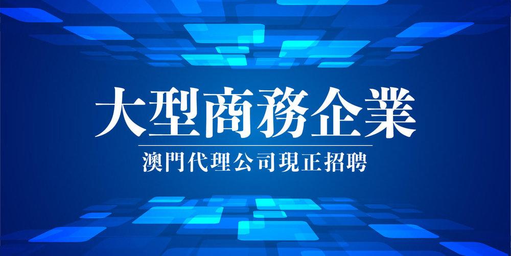 商務企業+macau+jobscall.me+recruitment+ad+澳門招聘-01-2.jpg