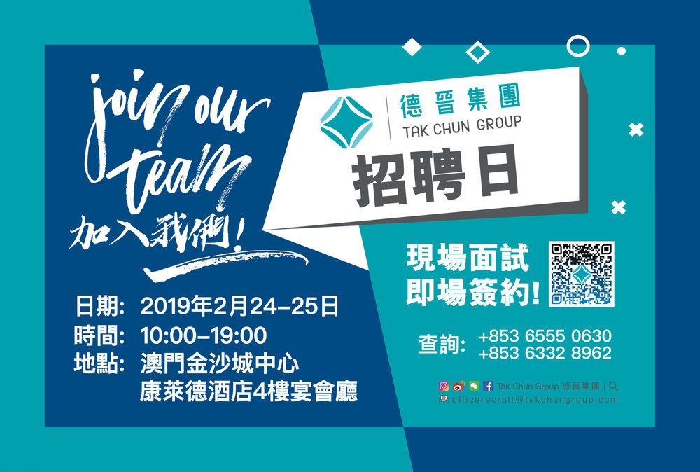 招聘廣告_20190218_10.5-x7-2.jpg