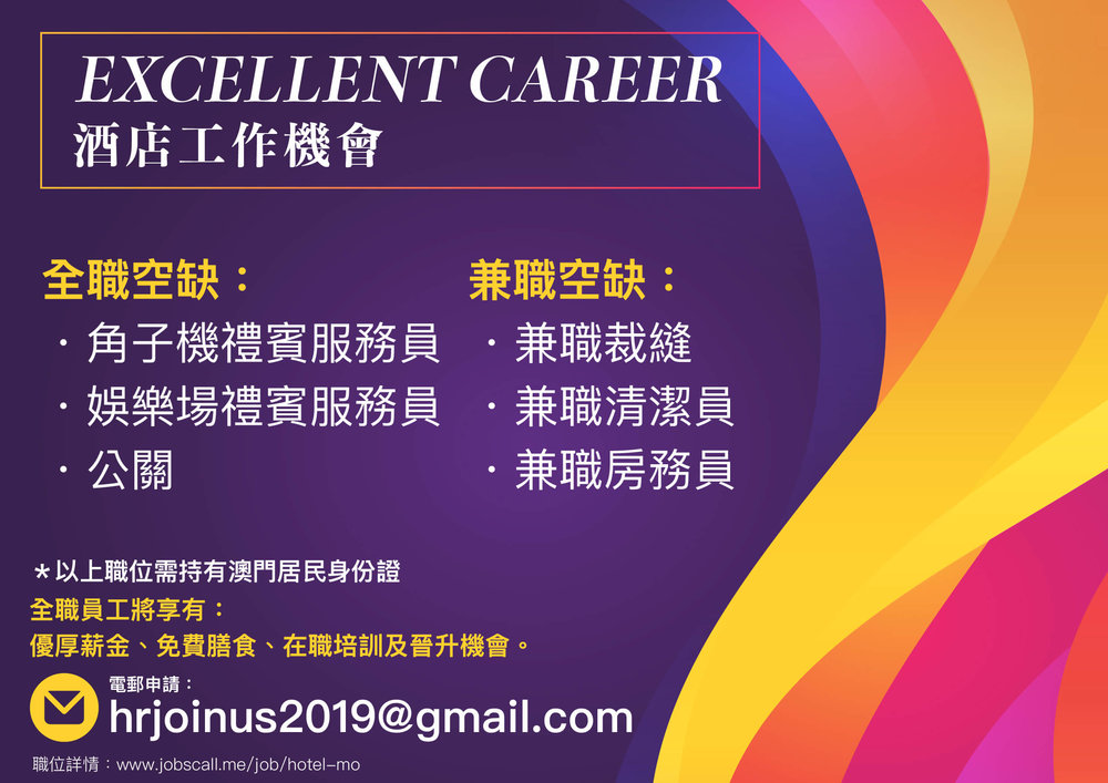 酒店集團招聘 jobscall.me-01-6.jpg