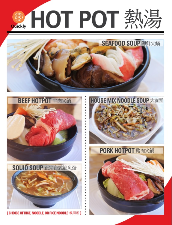 Jason Khoo - Quickly Hot Pot Poster
