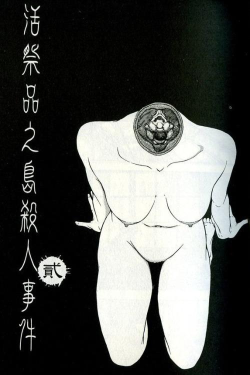 hi-mi-zu :     Minzoku Gakusha Yakumo Itsuki