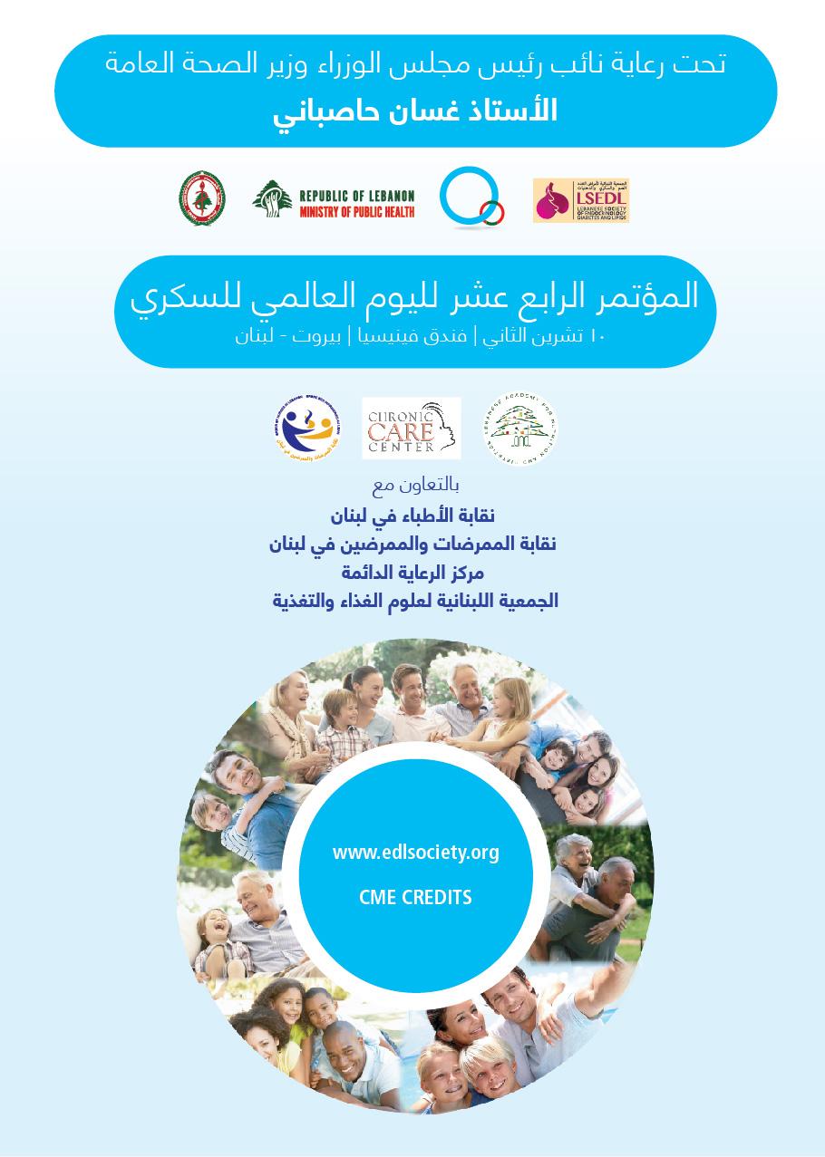 Public Program 2018 - Arabic-01.jpg