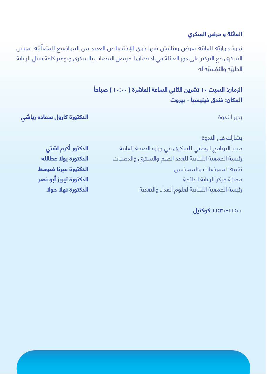 Public Program 2018 - Arabic-03.jpg