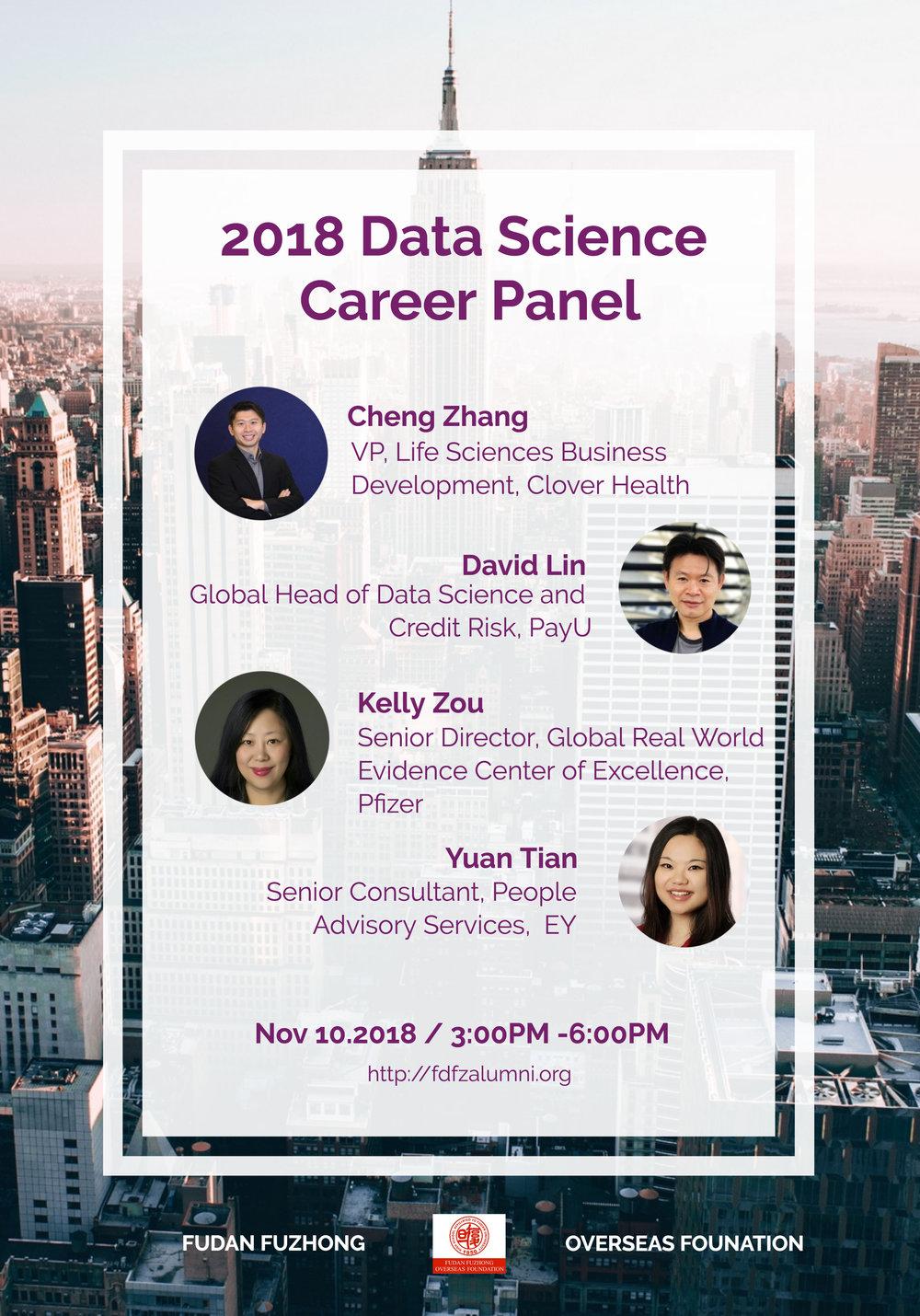 2018 DS Panel 海报.jpg