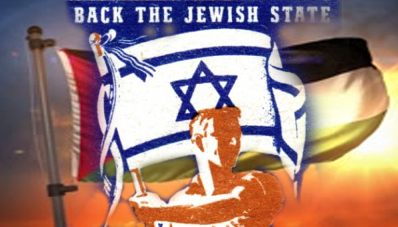 back to the jewish state .jpg