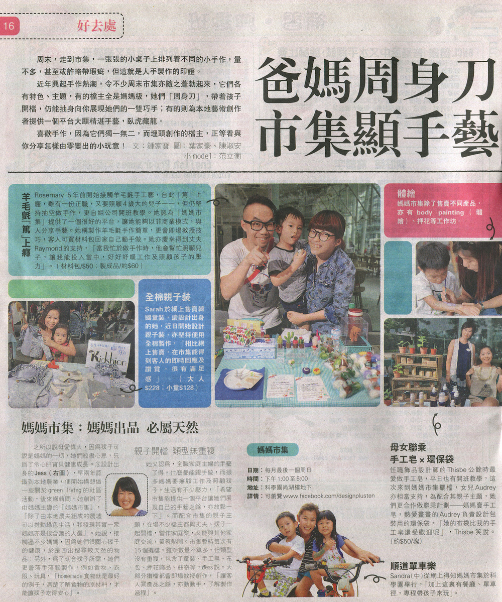 141104_MingPao_Happy Pama #008_small.jpg
