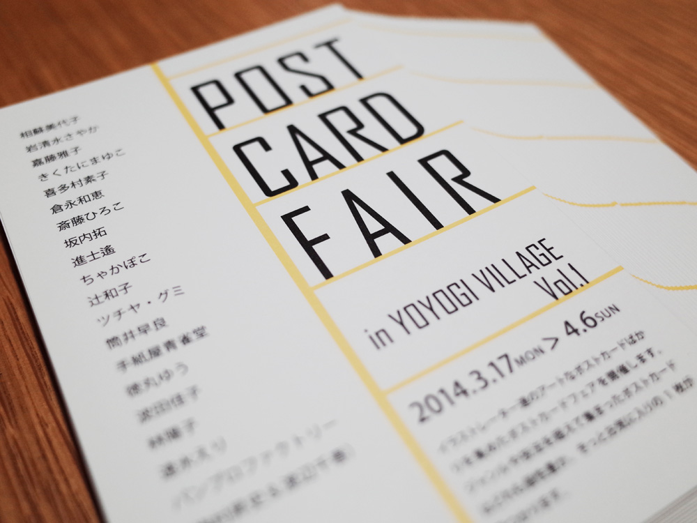 ポストカードフェア~in代々木VILLAGEVol.1にポストカードを5点出品します。 代々木VILLAGEのなかにある、コンテナートというスペースです。 お近くに来た際には、のぞいてみてください・・!  【場所】代々木VILLAGE http://www.yoyogi-village.jp/top/  【会期】 2014年3月17日(月)~4月6日(日)