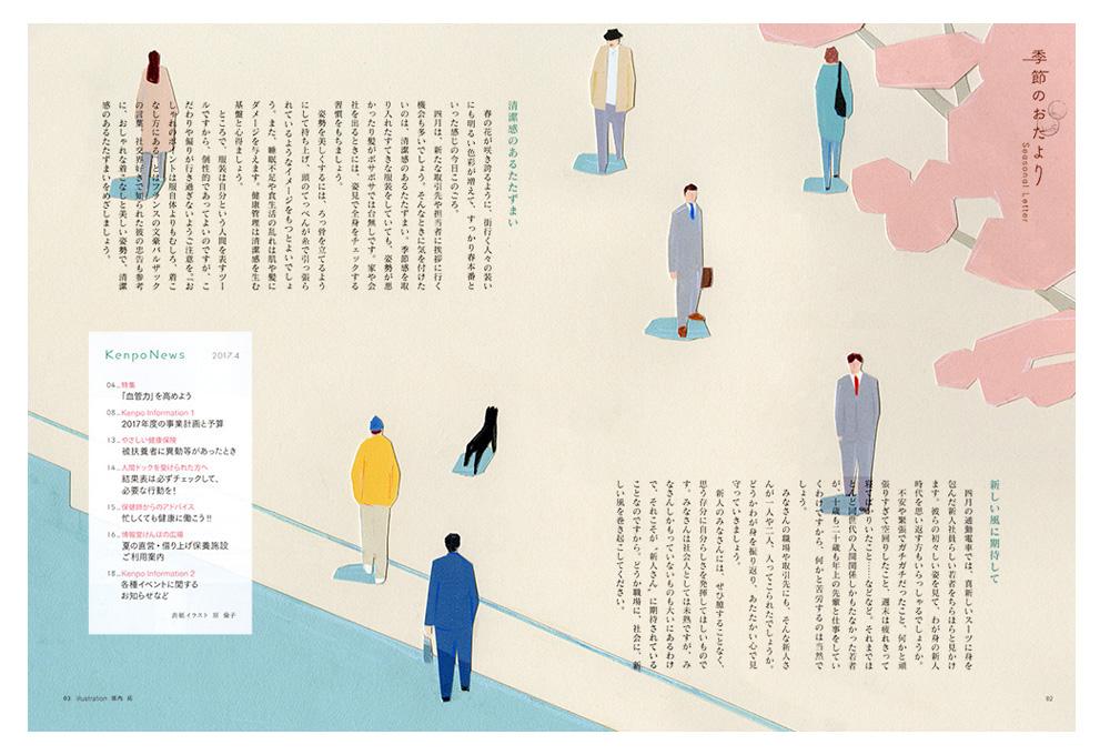 博報堂季刊誌「Kenpo News」