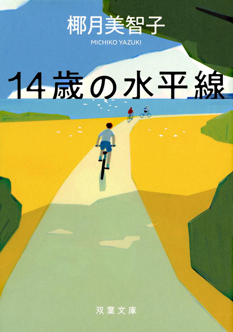 14歳の水平線_s.jpg