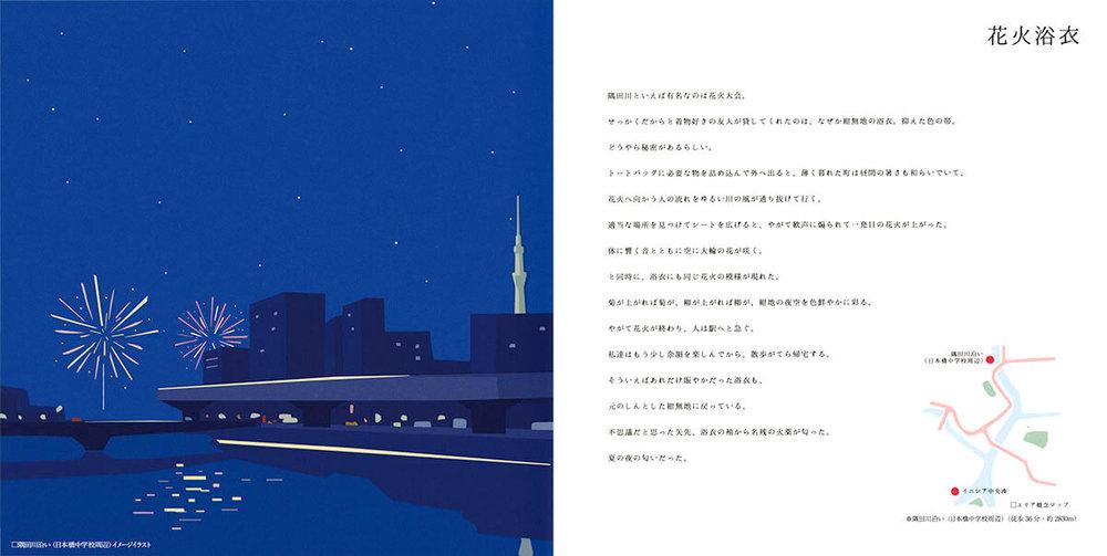 イニシア中央湊「ミナトフウケイ」冊子