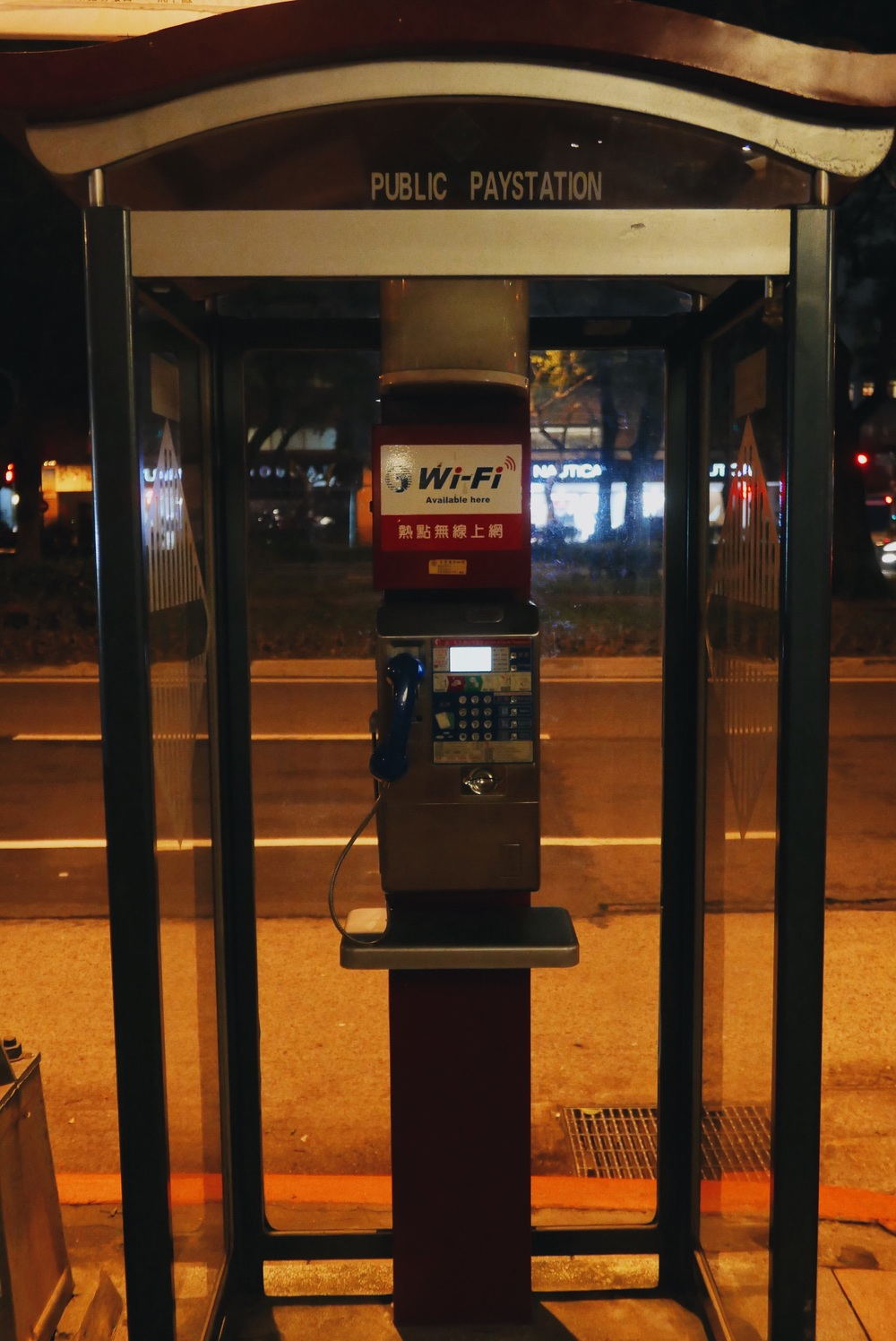 Need wifi ? Just stop by a repurposed payphone. I'm at a payphone trying to posttt hommeee...