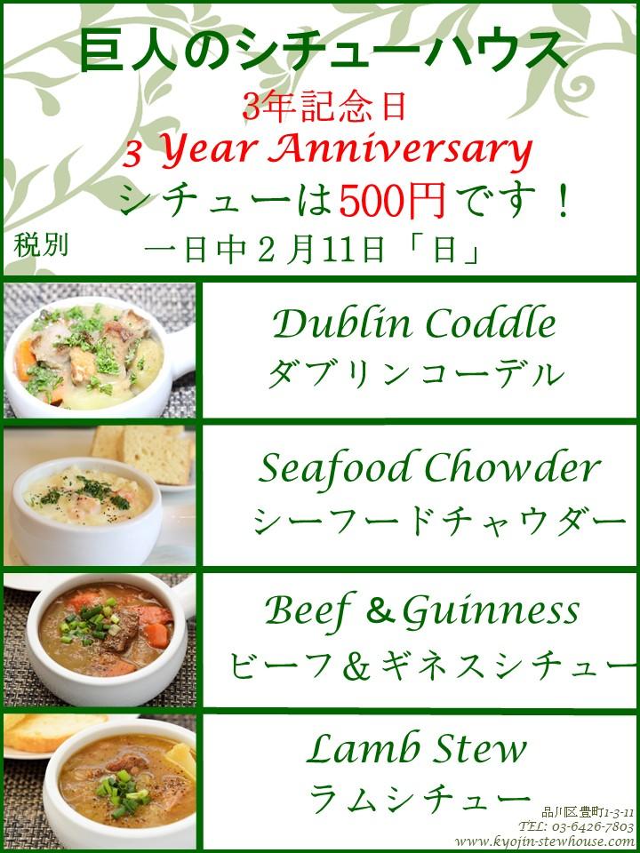 3 yr anniversary discount.jpg