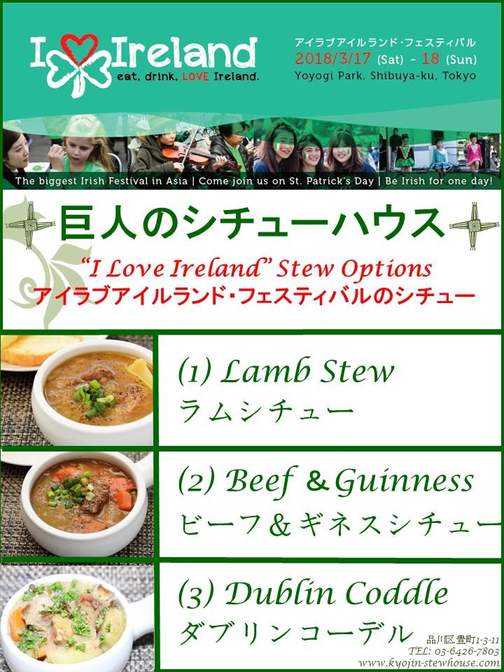 ILIF Stews.jpg