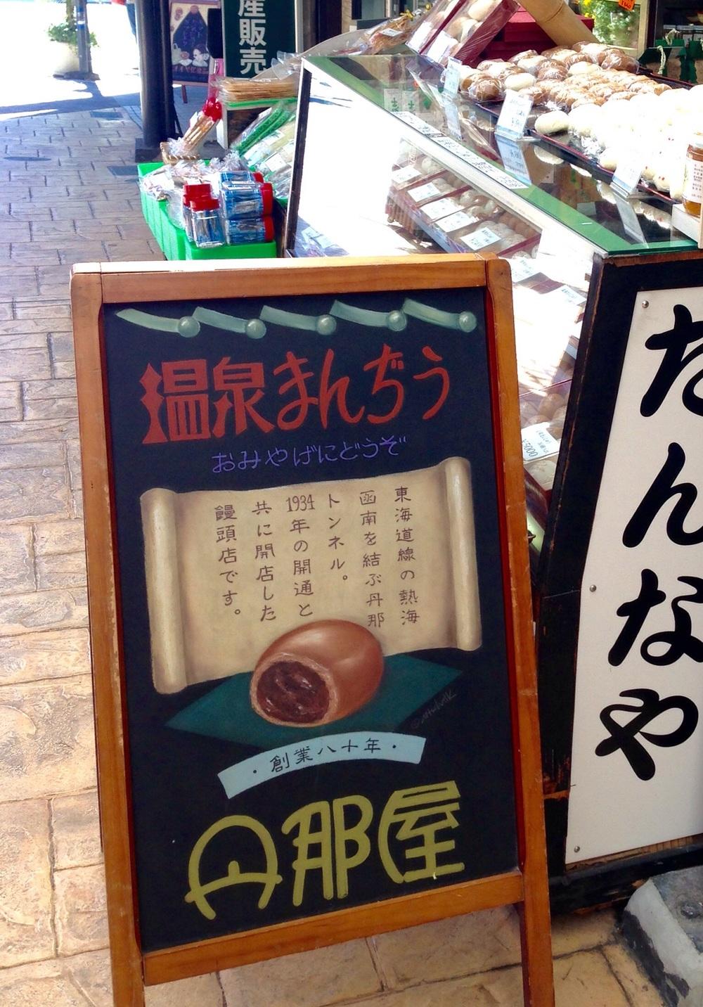Onsen manju (hotspring cakes)