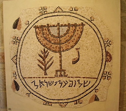 Jericho synagogue mosaic by Avishai Teicher via Wikimedia Commons