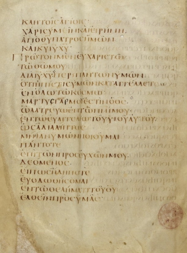 Codex Claromontanus: Romans 1:7-1 (Image courtesy of the  Bibliothèque nationale de France )