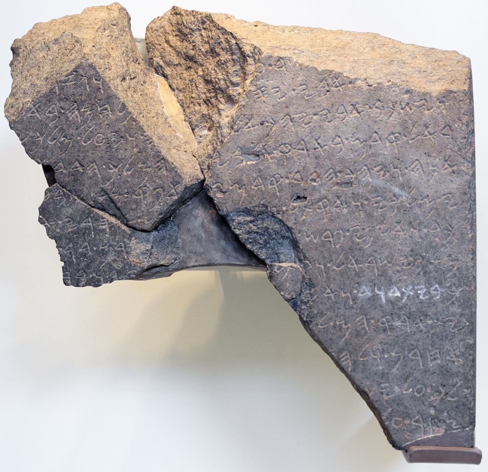 The basalt Tel Dan stele, C9-C8BCE | On display at the Israel Museum, Jerusalem |  Image Source