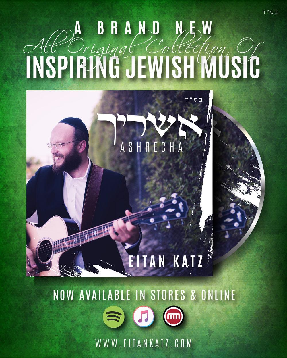 Ashrecha - Album Art and Promotional Materials, Eitan Katz
