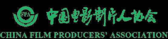 中国电影制片人协会.png