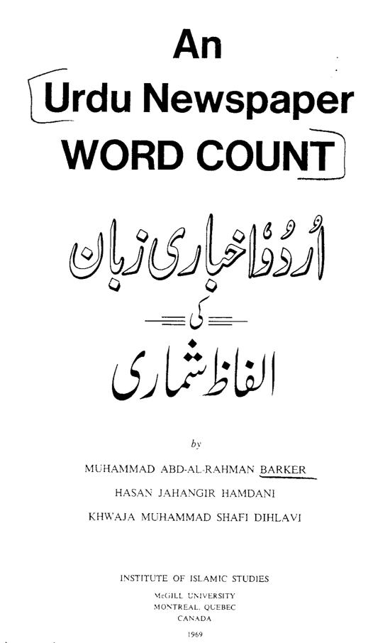 Urdu Frequency Dictionary
