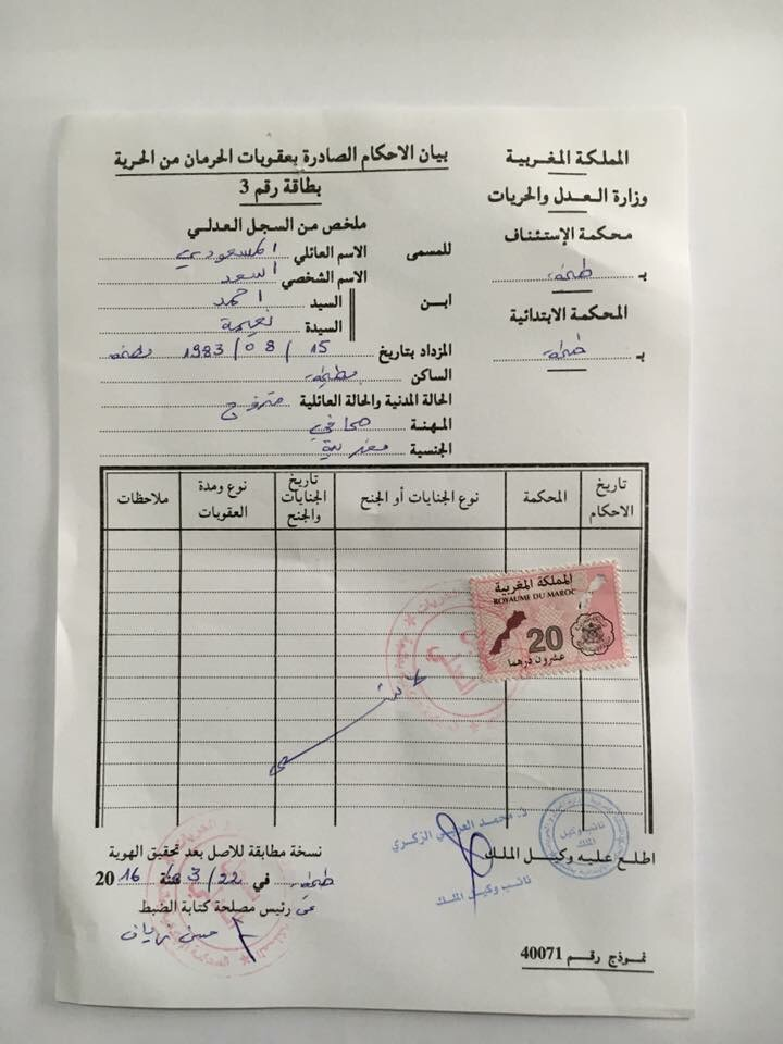 """السجل العدلي لقائد الحركة التصحيحية المناضل """"أسعد المسعودي""""."""