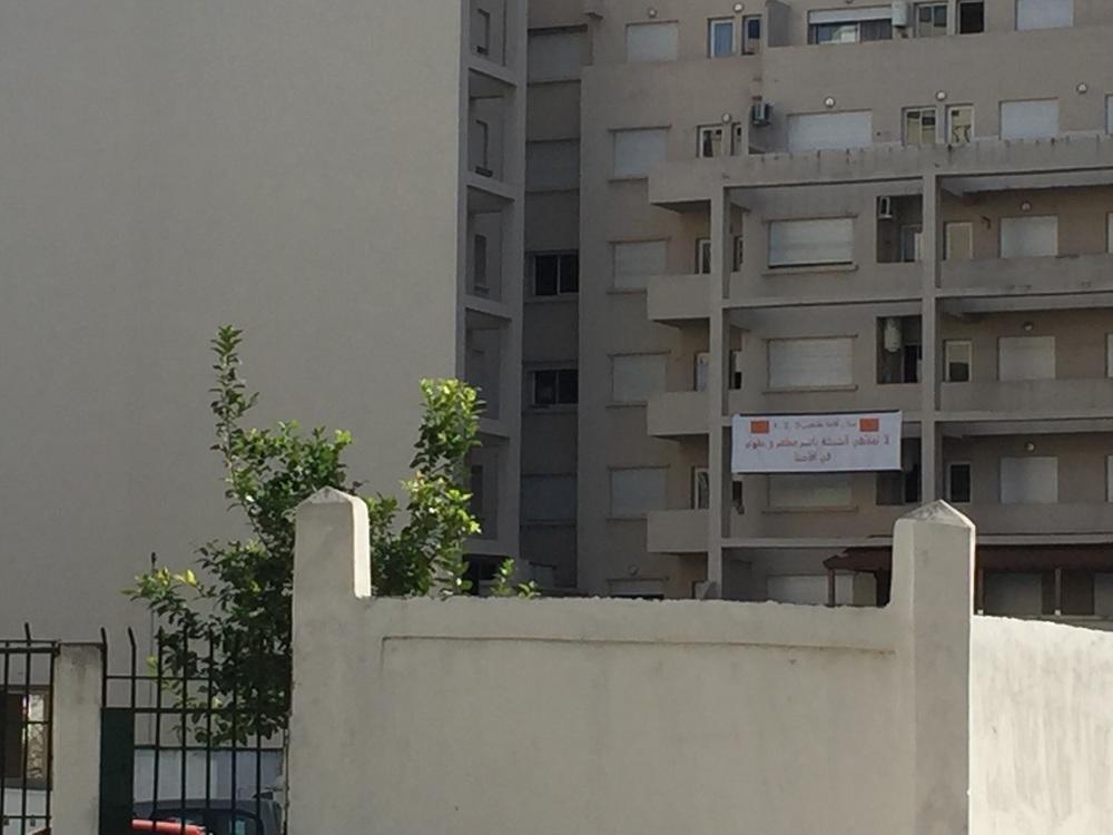 اللافتة الاحتجاجية لسنديك العمارة.