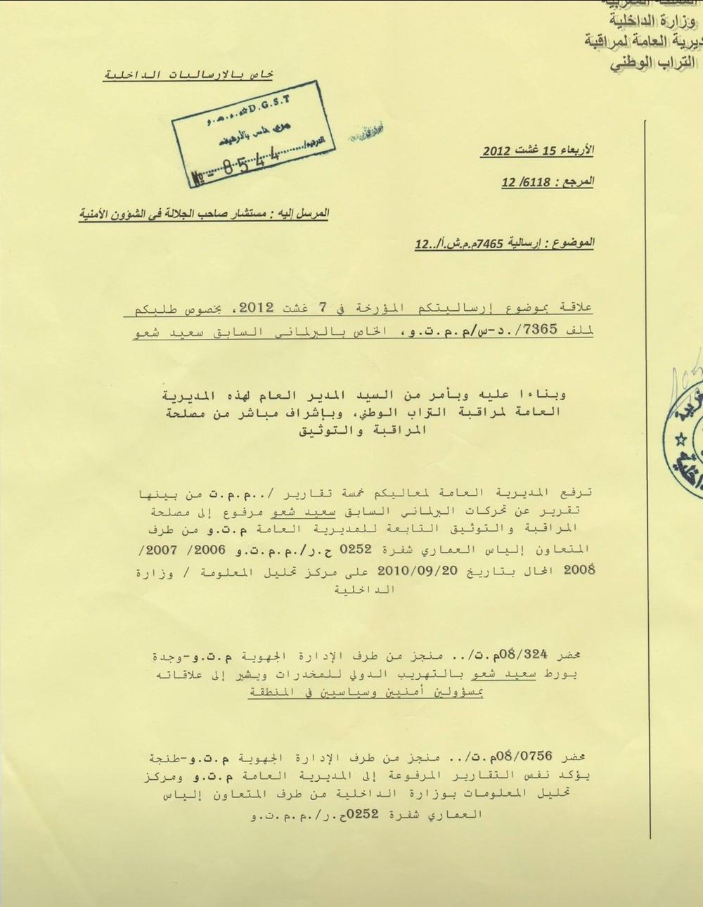 الوثيقة التي اتهم بها شعو الياس بالعمالة