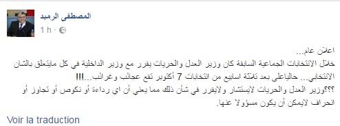 تدوينة وزير العدل والحريات مصطفى الرميد
