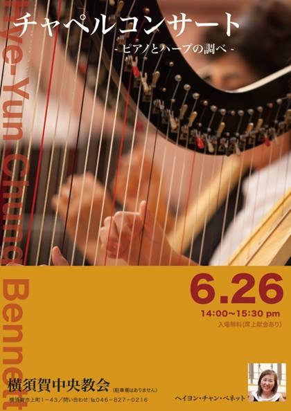 hye-yun-chung-bennett-harp-recital-japan