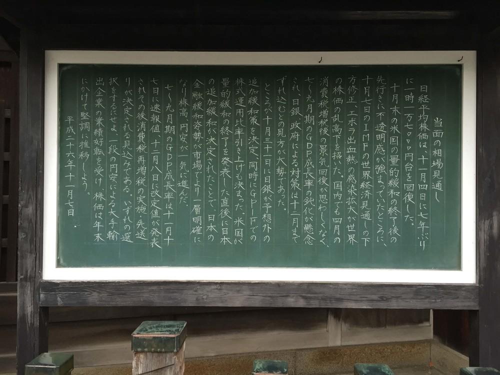 路旁工整的黑板字體