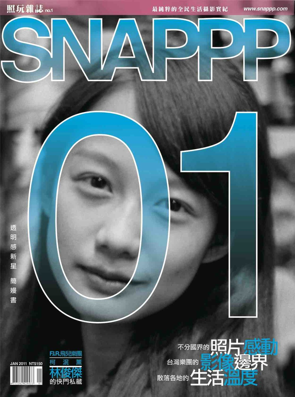 SNAPPP-NO01.jpg