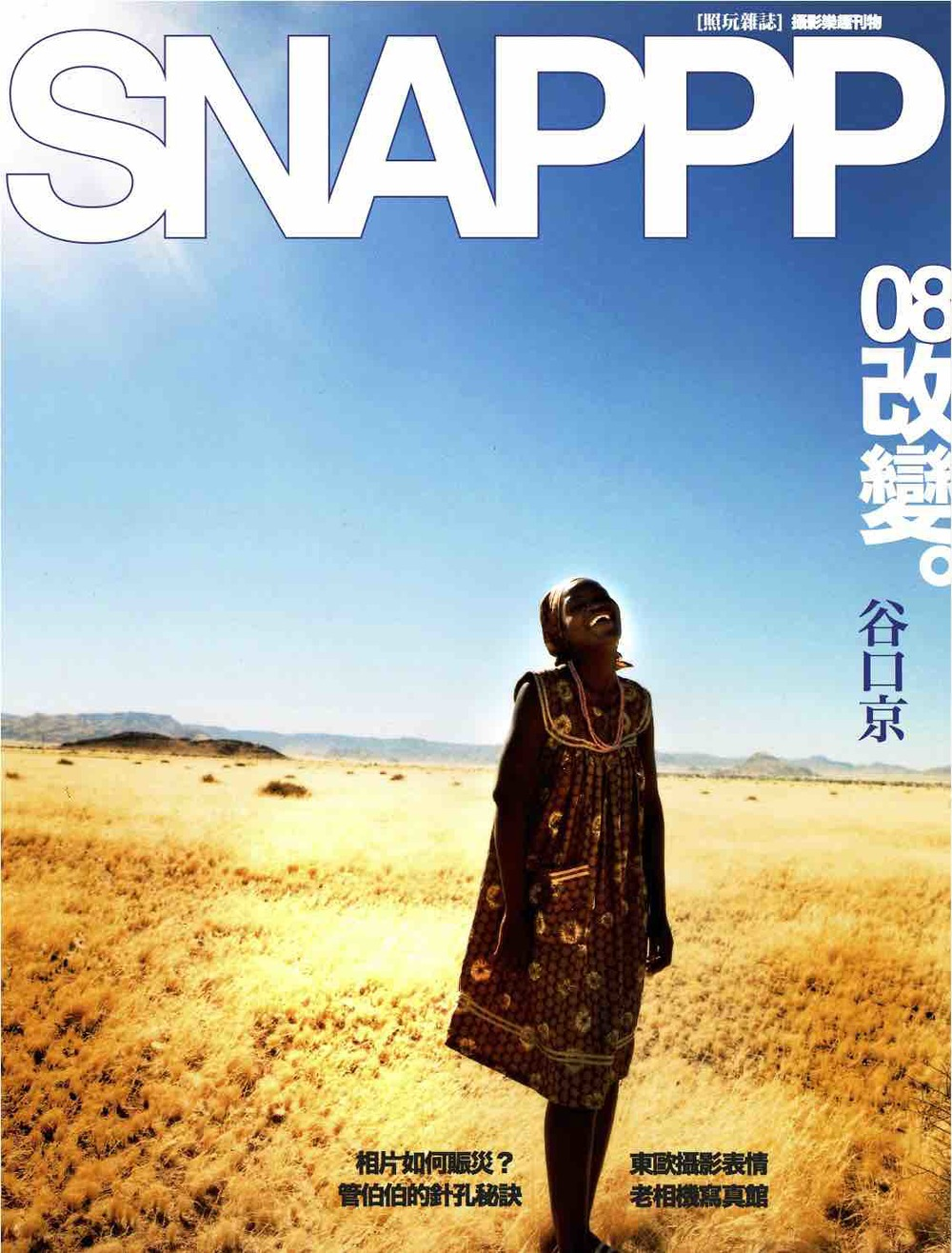 SNAPPP-NO8.jpg