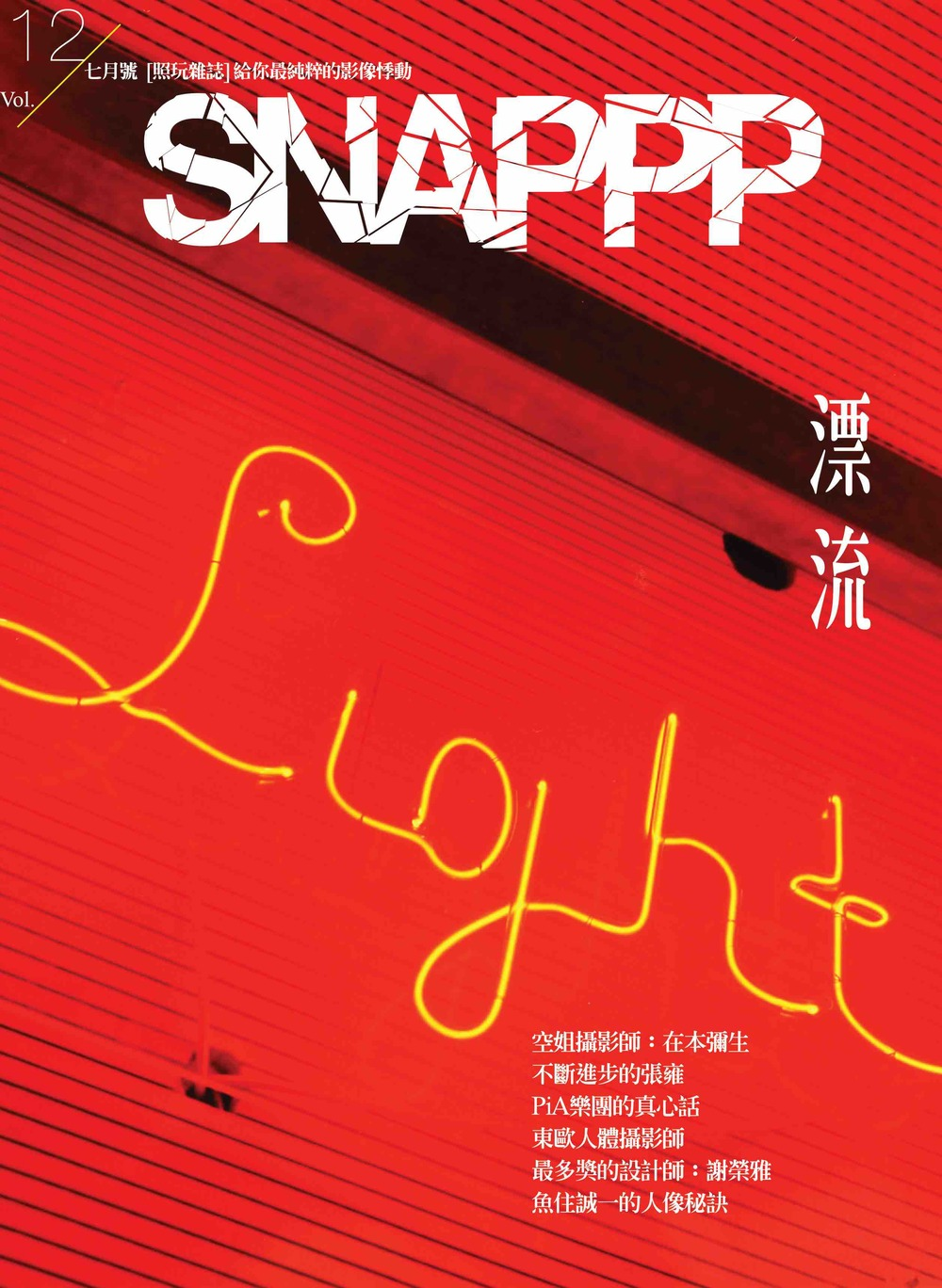 SNAPPP-NO12-ver1.jpg