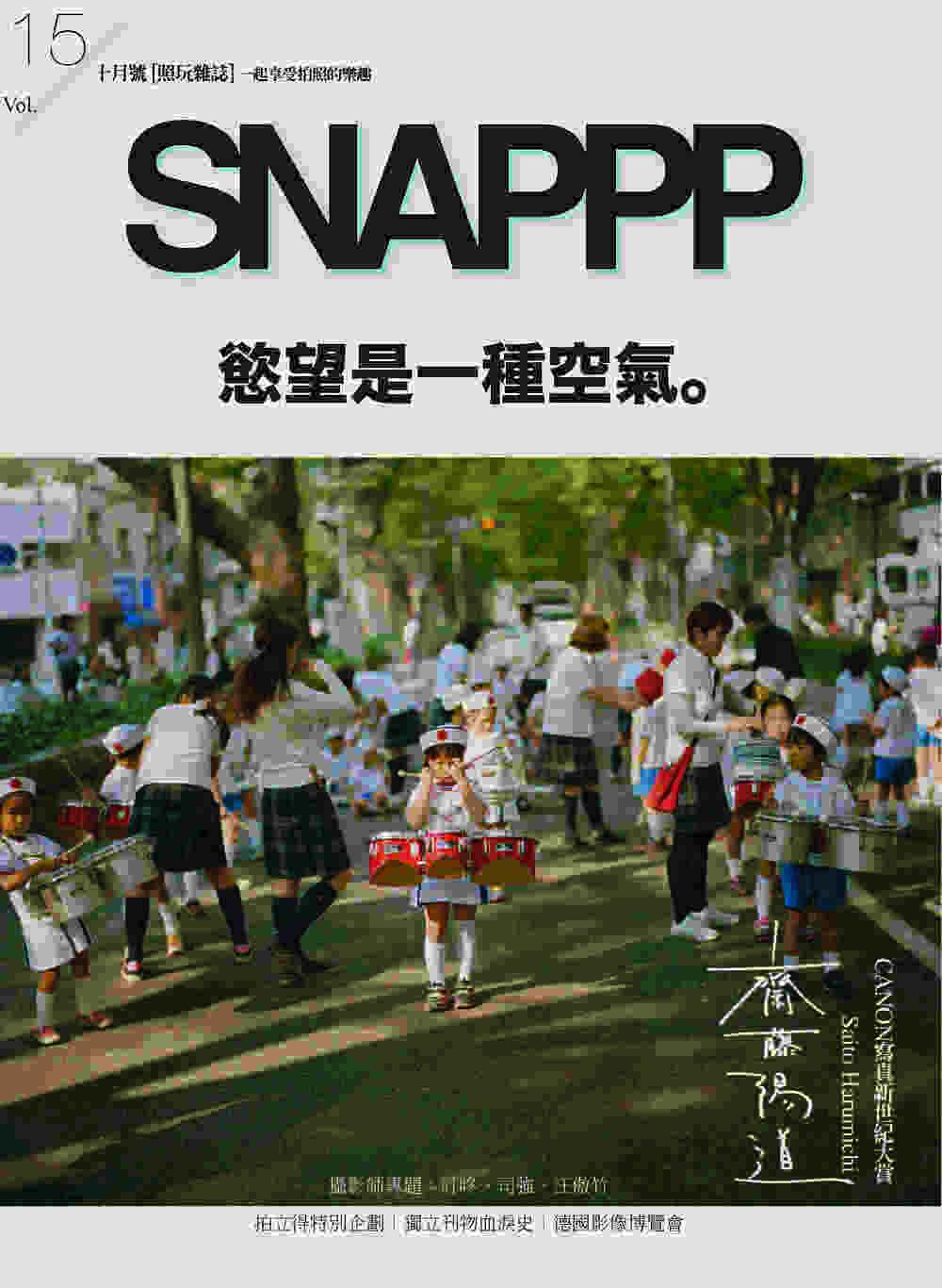 SNAPPP-NO15.jpg