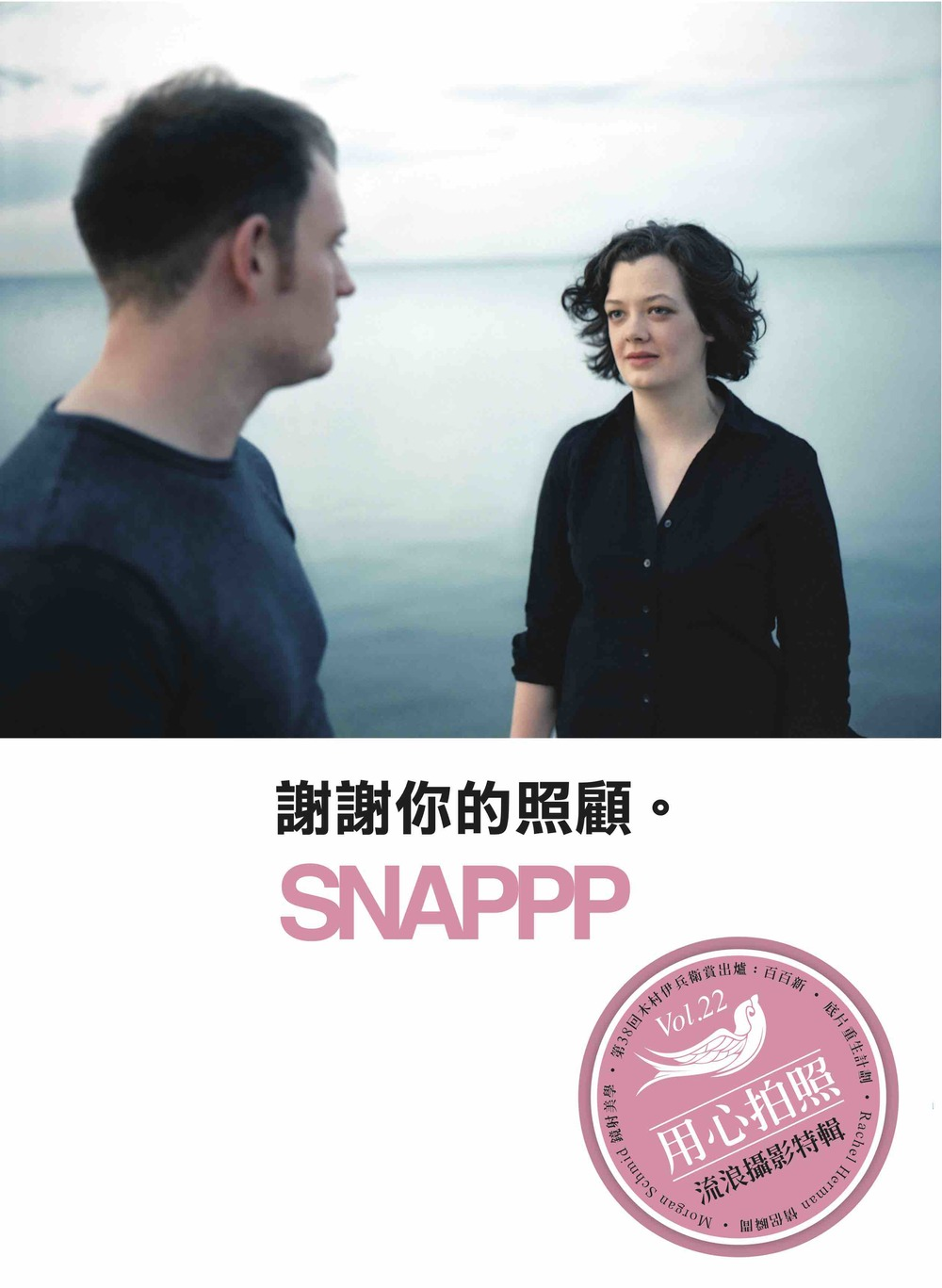 SNAPPP-NO22-ver1.jpg