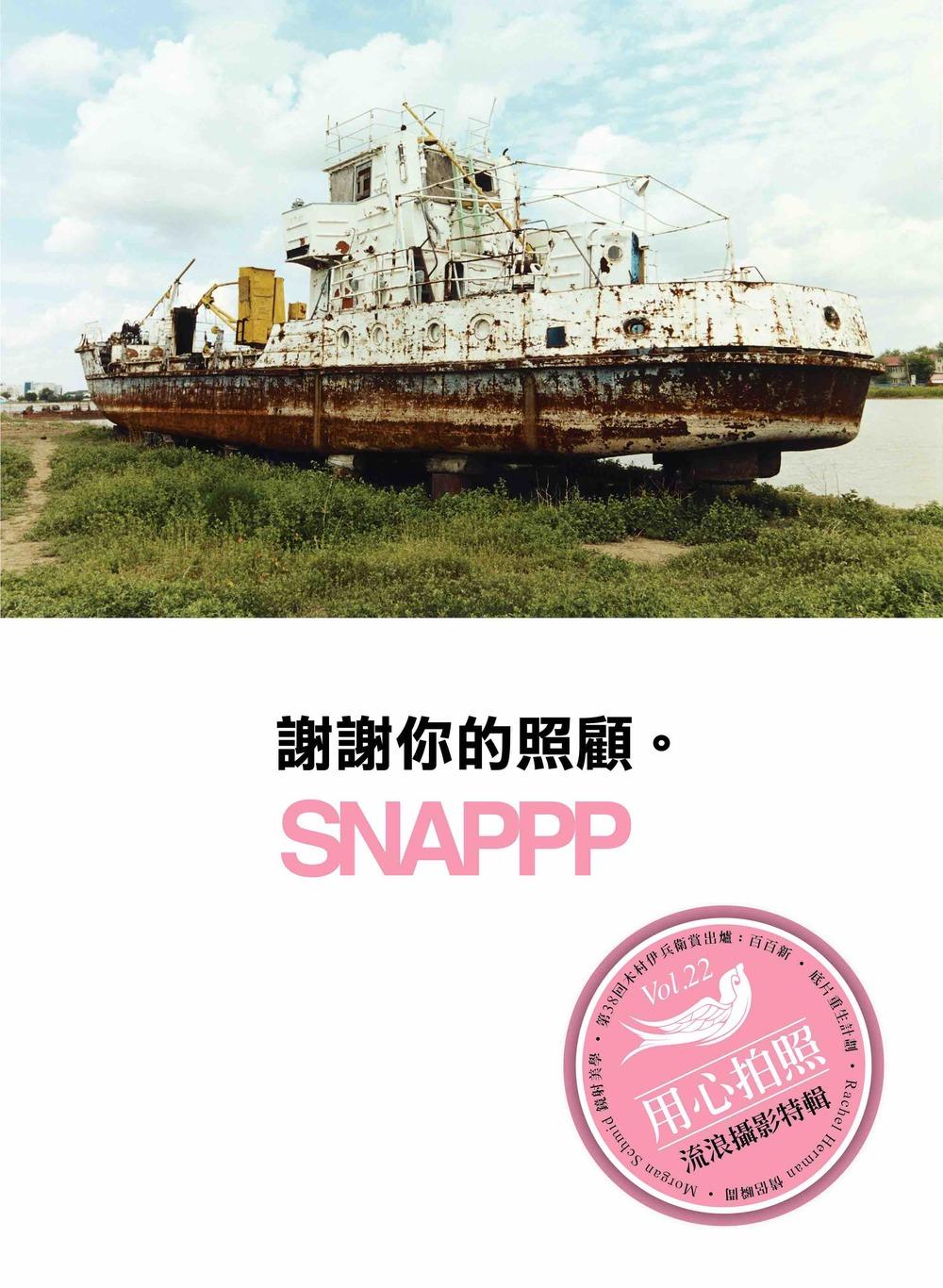SNAPPP-NO22-ver2.jpg