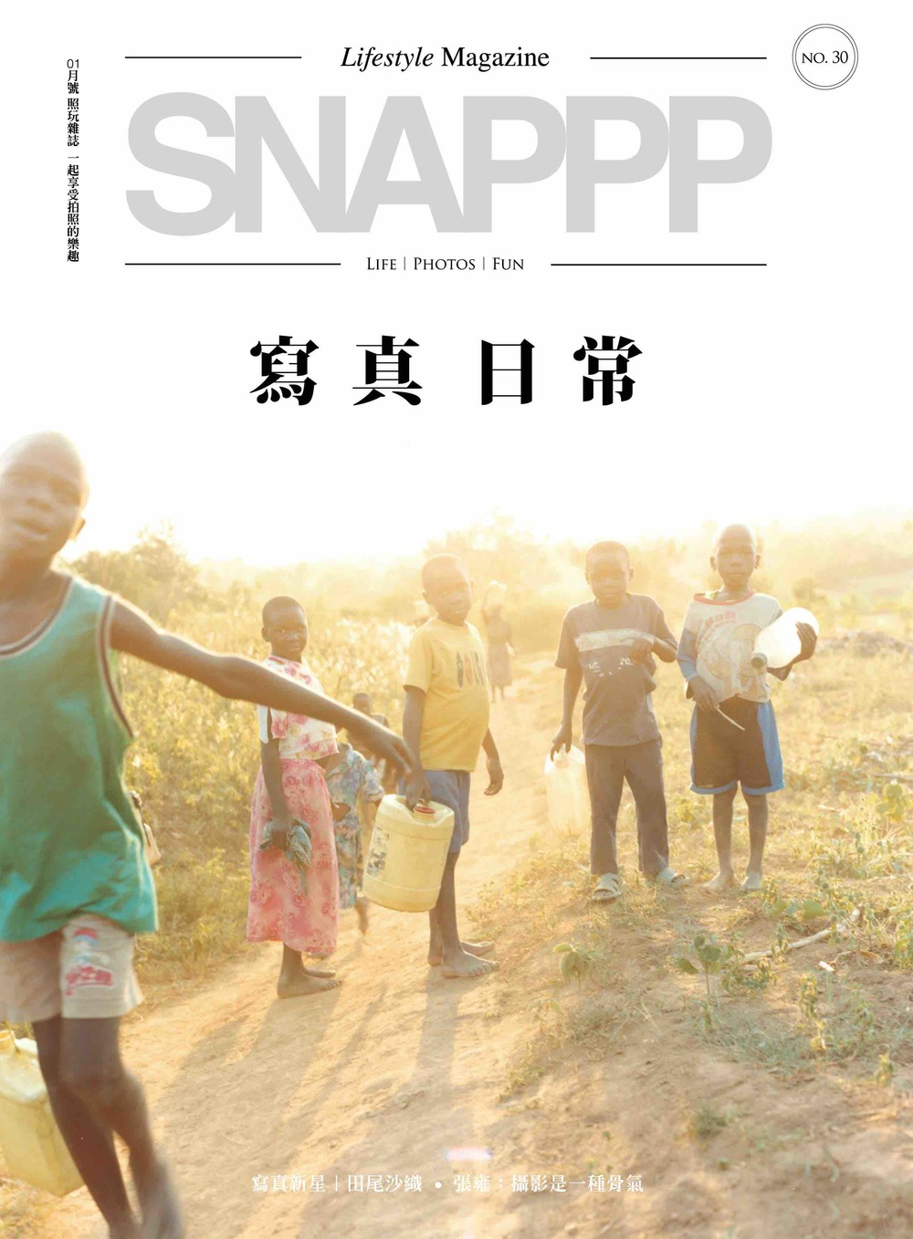 SNAPPP-NO30 COVER-ver1.jpg