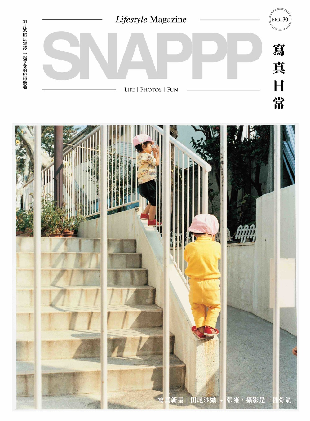 SNAPPP-NO30 COVER-ver2.jpg