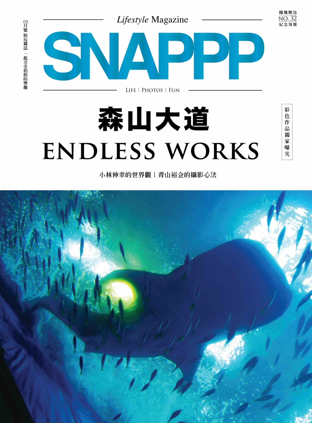 SNAPPP-NO32 COVER-ver2.jpg