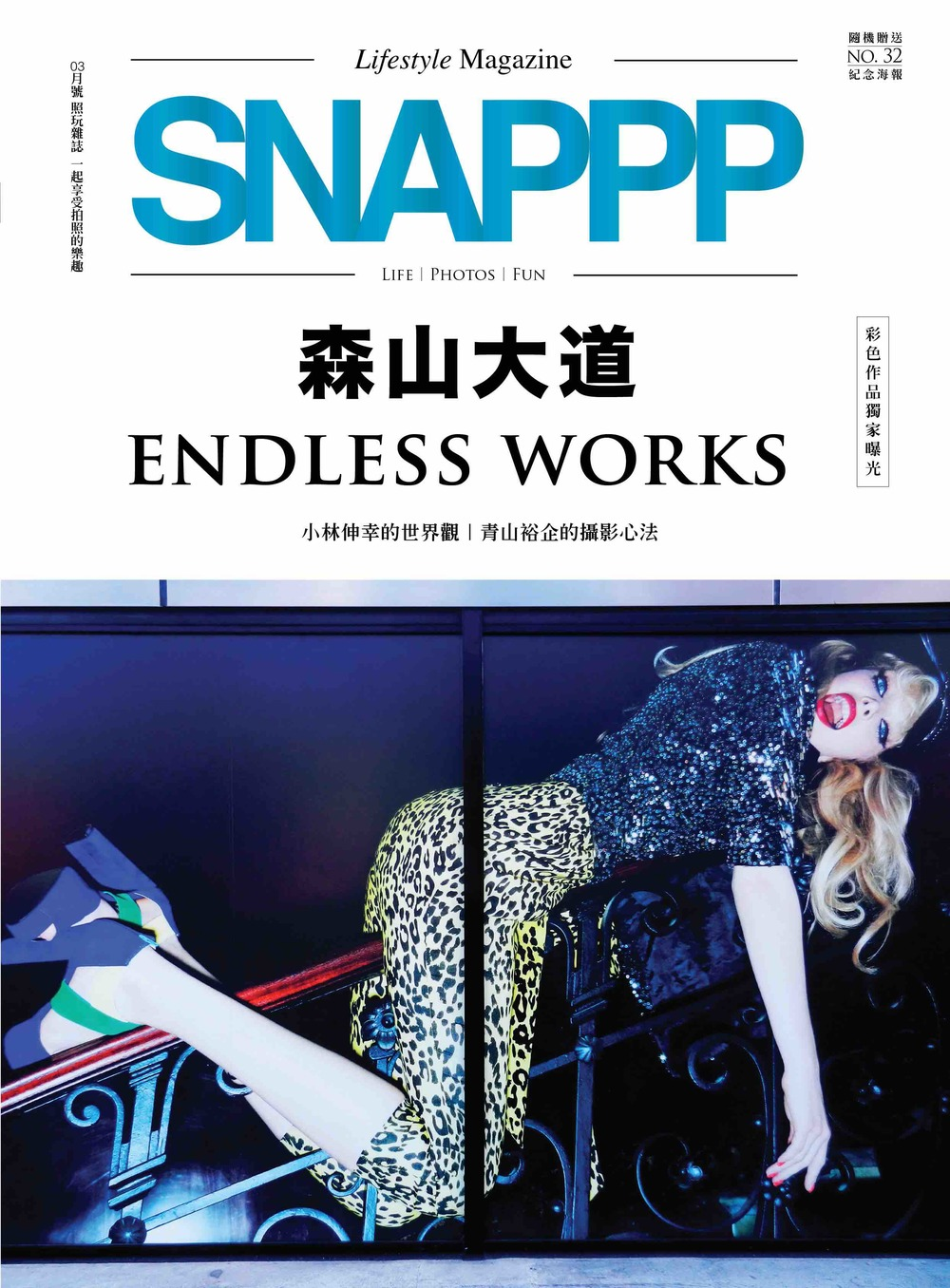 SNAPPP-NO32 COVER-ver1.jpg
