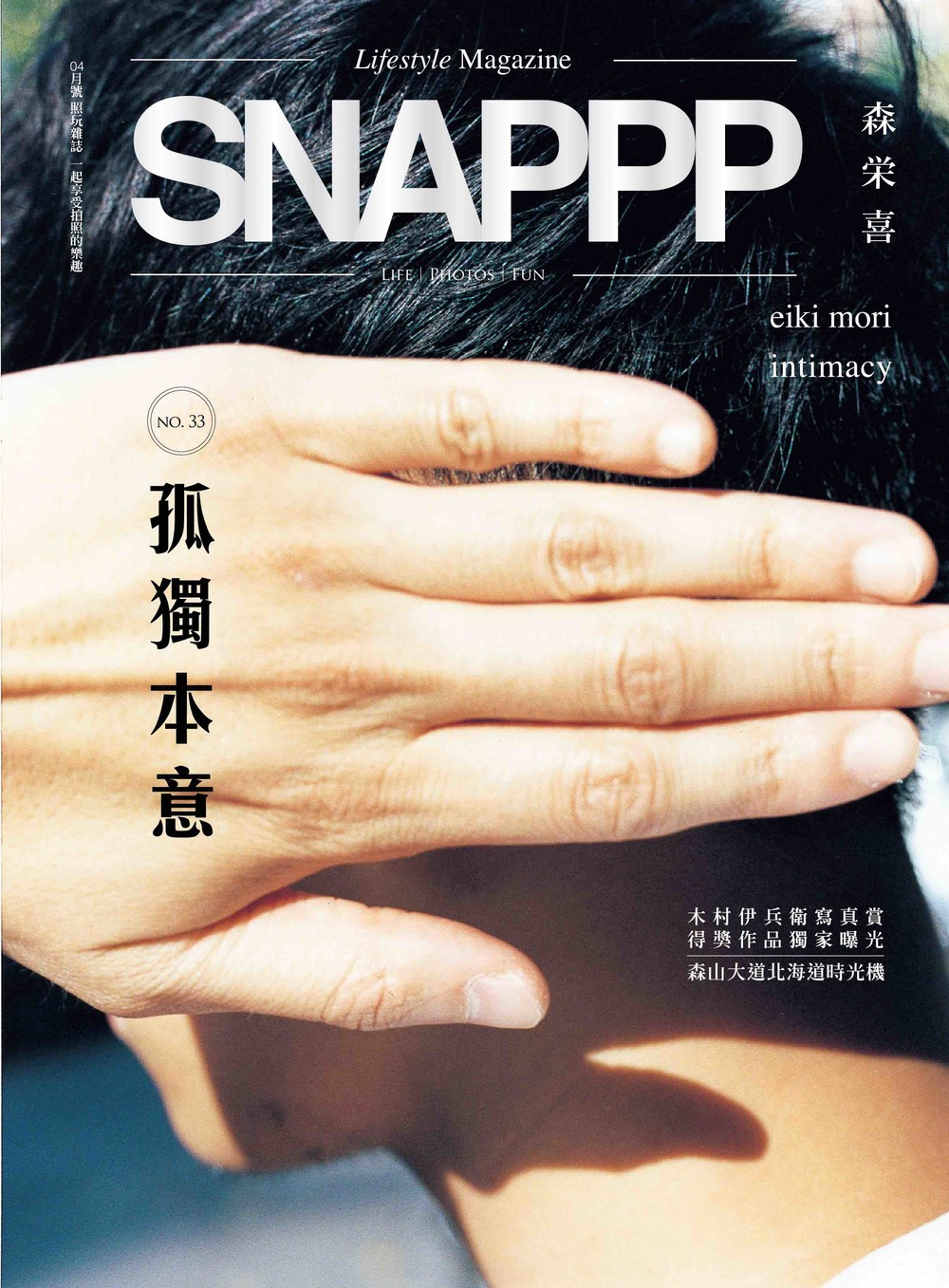 SNAPPP-NO33 COVER-ver1.jpg
