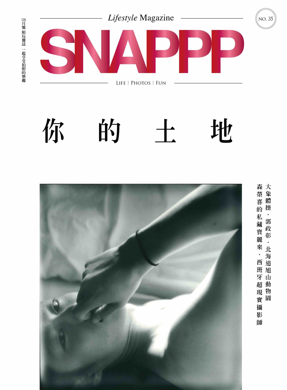 SNAPPP-NO35 COVER-ver1.jpg