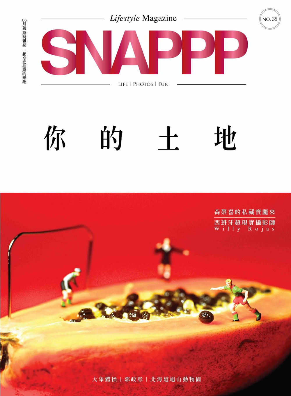 SNAPPP-NO35 COVER-ver2.jpg