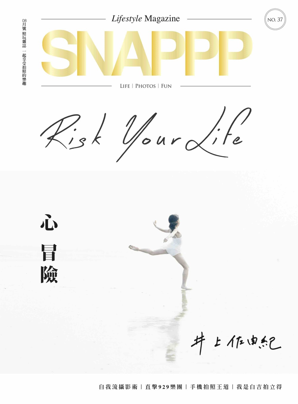 SNAPPP-NO37 COVER-ver1.jpg