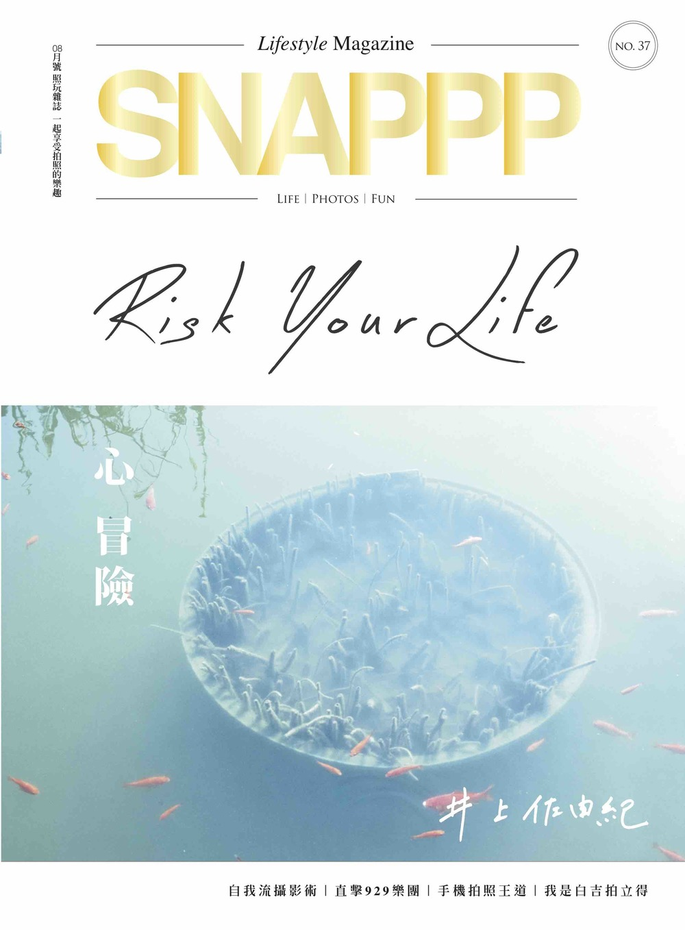 SNAPPP-NO37 COVER-ver2.jpg