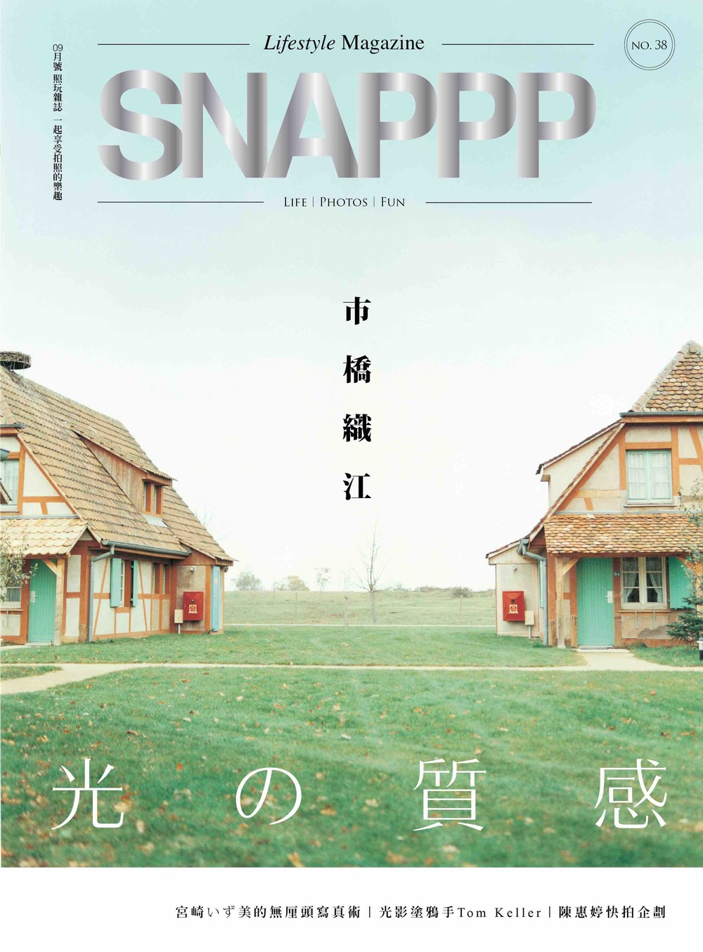SNAPPP-NO38 COVER-ver1.jpg