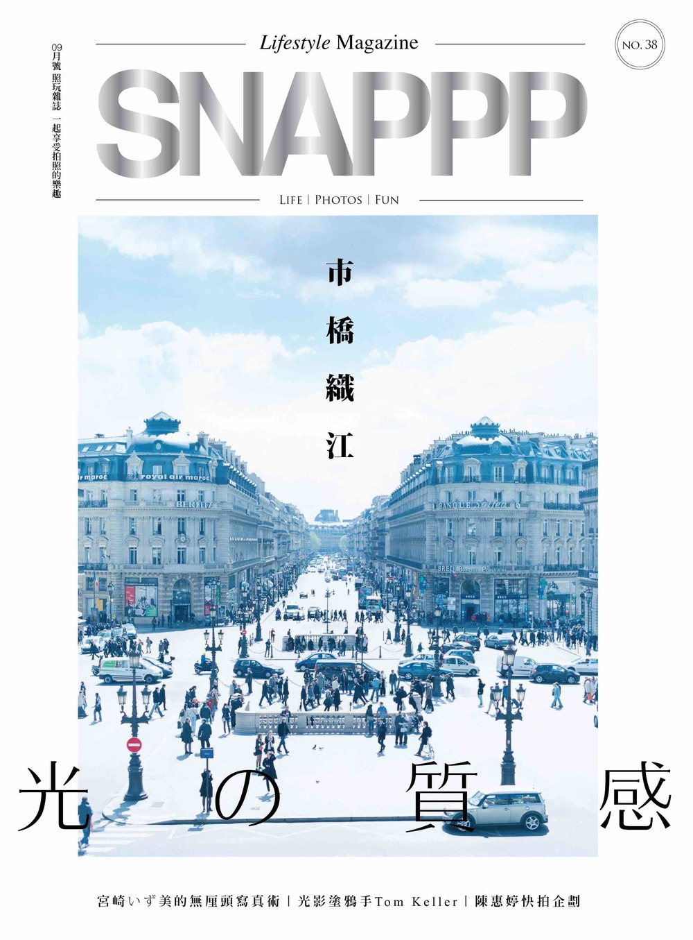 SNAPPP-NO38 COVER-ver2.jpg