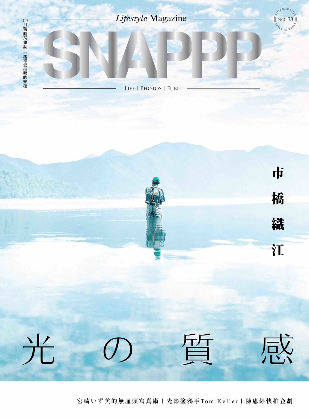 SNAPPP-NO38 COVER-ver3.jpg
